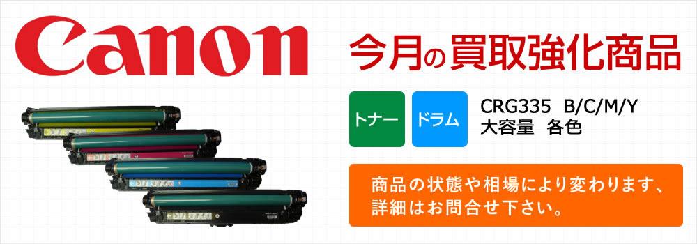 トナー買取Canon